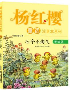 杨红樱童话注音本系列·七个小淘气