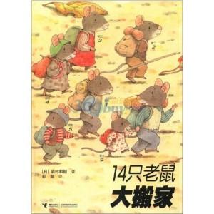 14只老鼠大搬家
