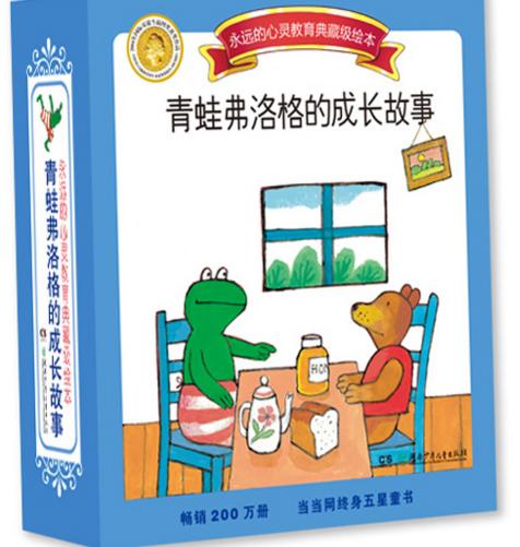 《青蛙弗洛格的成长故事》冬天里的弗洛格—12