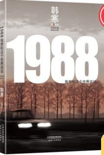 分享收藏商品 (13278人气) 韩寒:1988—我想和这个世界谈谈