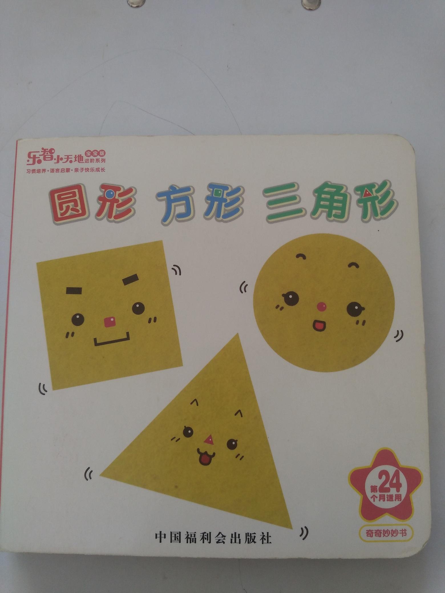 圆形,方形,三角形—2