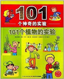 101个神奇的实验:101个植物的实验