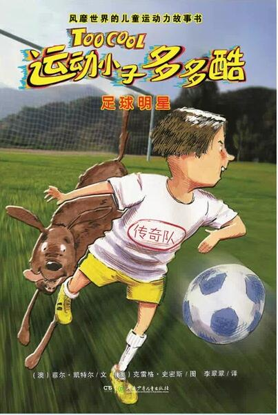球衣8号兰帕德少年足球小说系列—5角斗战场的地下怒吼
