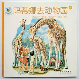 小小玛蒂娜系列:玛蒂娜去动物园—4