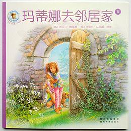 小小玛蒂娜系列:玛蒂娜去邻居家—8