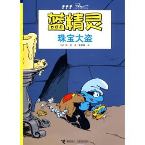 蓝精灵:珠宝大盗