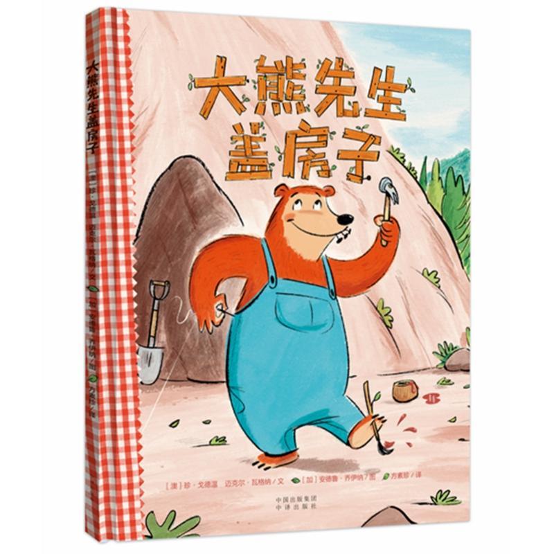 """大熊先生盖房子(""""花婆婆""""方素珍最新译作)"""