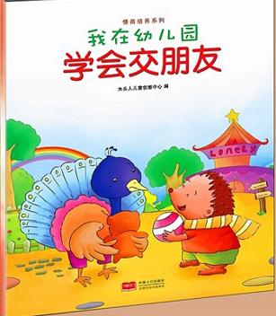 我在幼儿园-情商培养系列(全8册)—3   学会交朋友