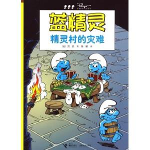 蓝精灵:精灵村的灾难