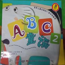 ABC童谣 2