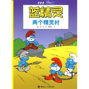 蓝精灵(第三辑):两个精灵村