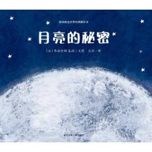 《月亮的秘密》——耕林精选世界经典图画书(最浪漫的科学解释,最独特形式,告诉我们一个从没听过的秘密)