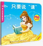 """迪士尼宝宝故事会(共40册)——只要说""""请"""""""