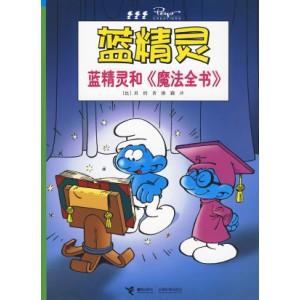 蓝精灵系列:蓝精灵和魔法全书
