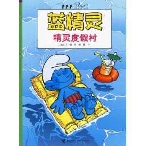 蓝精灵系列:精灵度假村