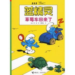 蓝精灵系列:草莓车回来了