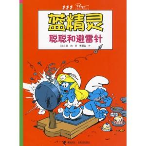 蓝精灵系列:聪聪和避雷针