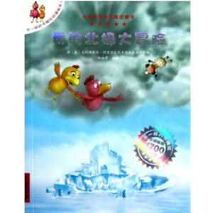 《不一样的卡梅拉动漫绘本(全12册)》1:我的北极大冒险
