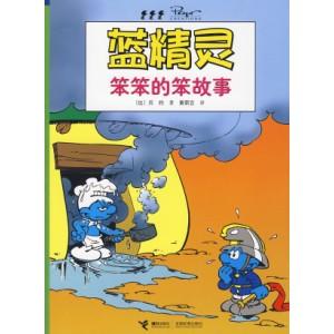 蓝精灵系列:笨笨的笨故事