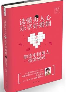 《读懂男人心,乐享好婚姻:解密中国男人情爱密码》