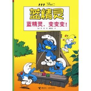 蓝精灵系列:蓝精灵,变变变