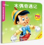 迪士尼宝宝故事会(共40册)——木偶奇遇记