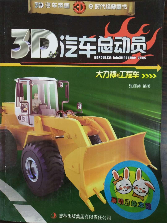 3D汽车总动员 大力神