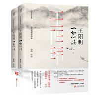 王阳明:一切心法(全两册)