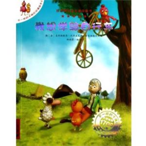 《不一样的卡梅拉动漫绘本(全12册)》6:我想学骑自行车